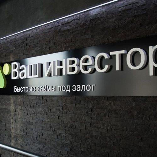 Компания «Ваш инвестор» вступила в Новосибирский банковский клуб