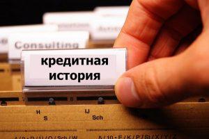 где оформить кредит без кредитной истории оформить займ санкт-петербург