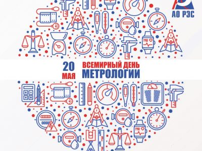 Метрологические измерения имеют особое значение в производственной деятельности АО «РЭС»