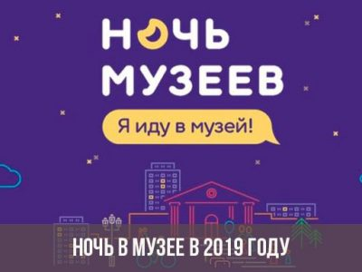В «Ночь музеев-2019» в Новосибирской области будут работать более 60 площадок