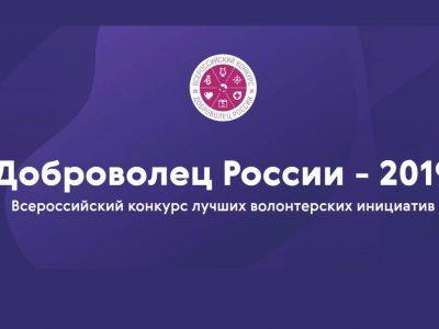 Новосибирцев приглашают к участию в добровольческом проекте
