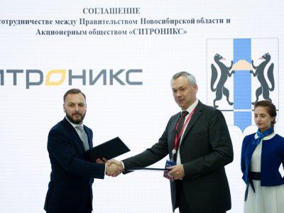 «Ситроникс» откроет в Новосибирске «экспертный офис»