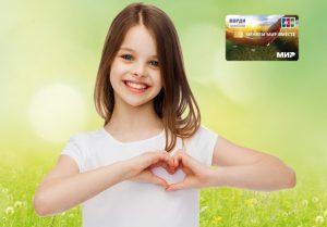 Владельцы карт Россельхозбанка помогают детям с ограниченными возможностями