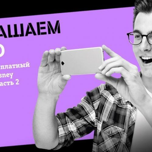 Tele2 дарит новосибирским абонентам билеты на «Счастье»
