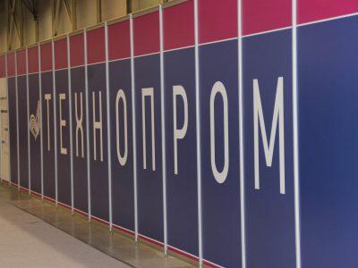 В Новосибирске началась подготовка к Технопрому-2019
