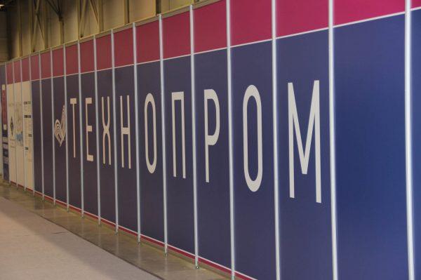 Технопром-2019