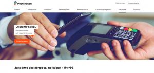 Онлайн-кассы от «Ростелекома» набирают популярность в Сибири