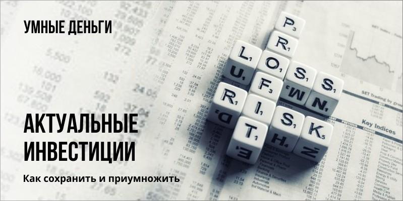 Актуальные инвестиции. Новости Новосибирска. Новости Сибири