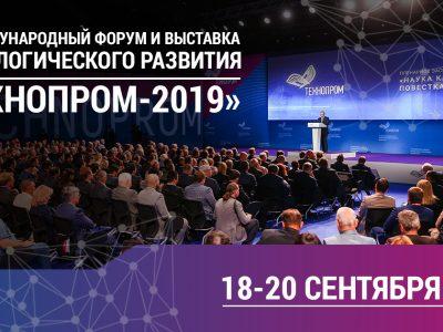 VII Международный форум и выставка технологического развития «ТЕХНОПРОМ» состоятся в Новосибирске 18-20 сентября