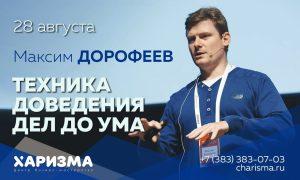 Автор бестселлера «Джедайская техника пустого инбокса» Максим Дорофеев проведет тренинг в Новосибирске