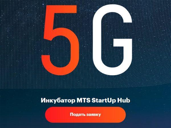 Новосибирские стартапы протестируют сети 5G