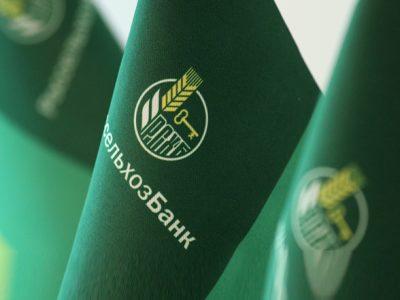 Россельхозбанк отменил комиссию за снятие наличных с кредитных карт