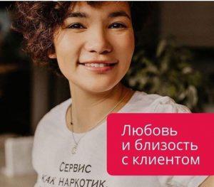 Жанна Прашкевич. Сервис в услугах