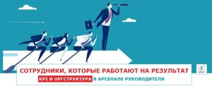 KPI и Оргструктура в арсенале руководителя