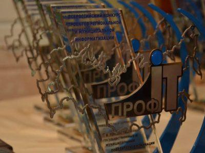 Новосибирские проекты прошли в финал Всероссийского конкурса IT-проектов «ПРОФ-IT»