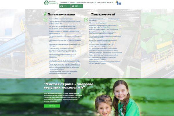 В сети появились сайты-клоны новосибирского мусорного регоператора