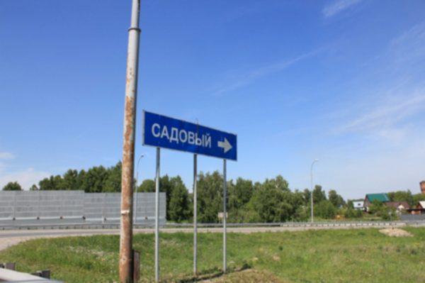 Поселок Садовый получит участки под инфраструктуру