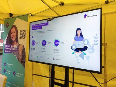 «Ростелеком» представил Единую биометрическую систему на дне открытых дверей Банка России