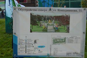 «Ситроникс» начал внедрять в Новосибирске «умные» проекты
