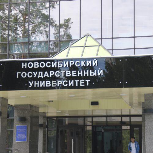 Суд оставил без изменения приговор в отношении экс–проректора НГУ