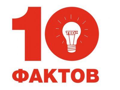 10 фактов о TEDx