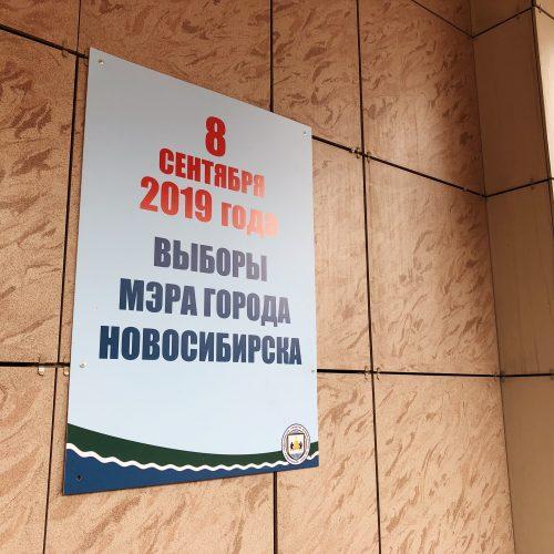 «Ростелеком» подготовил систему видеонаблюдения на выборах мэра Новосибирска