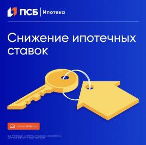 ПСБ снизил ставки ипотеке и продлил акции по кредитам