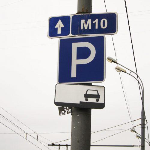 Системой управления платными парковочными местами Новосибирска займется дочка МегаФона