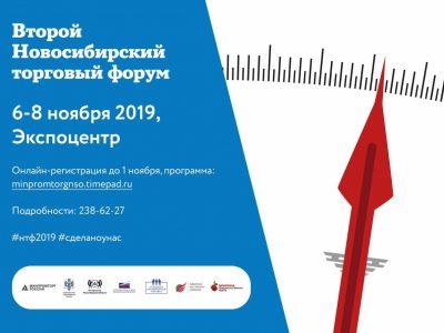 Новосибирский торговый форум пройдет в начале ноября