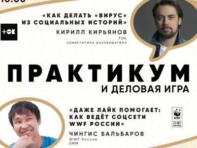 Медиашкола НКО проведет практикум для общественников в Новосибирске
