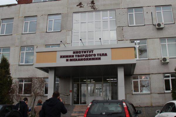 Центр порошковых технологий ИХТТМ на финальной стадии согласования