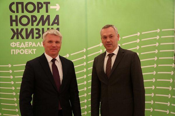 Вопросы проведения в Новосибирске международных соревнований обсудили в Москве