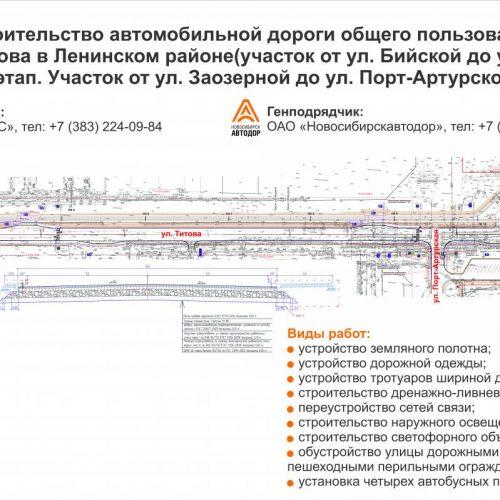 Второй участок дороги по ул. Титова построят на год раньше