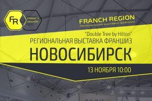 Выставка франшиз в Новосибирске
