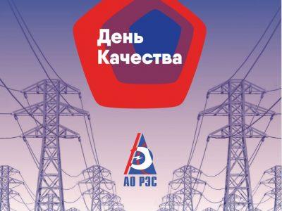 Качество электрической энергии – ключевой приоритет в деятельности АО «РЭС»