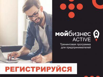 Тренинговая программа «МОЙ БИЗНЕС | ACTIVE»