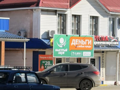 Новосибирский бизнес привлек на рынке микрокредитования 315 млн рублей