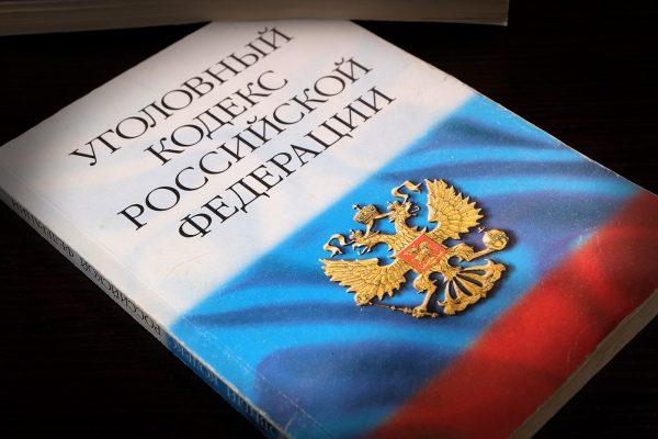 Сотрудник СО РАН превысил полномочия на 67 млн рублей