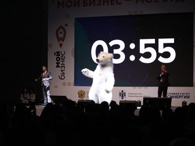 Форум «Мой бизнес» в Новосибирске собрал более 1,5 тысяч участников