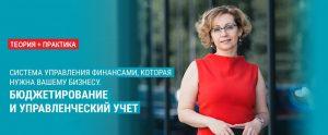 Как управлять прибылью? Бизнес-интенсив Марины Гусевой Гуляевой