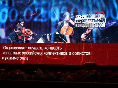 В Новосибирской области открылся первый виртуальный концертный зал