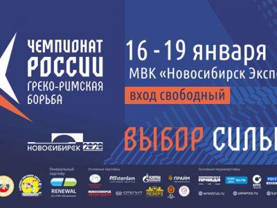 «Ростелеком» выступит телекоммуникационным партнером чемпионата по греко-римской борьбе в Новосибирске