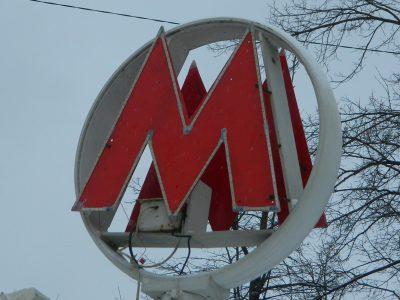 В Новосибирске к 2030 году могут появиться шесть станций метро
