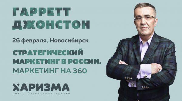 Мастер-класс «Strategic marketing в России. Маркетинг на 360»