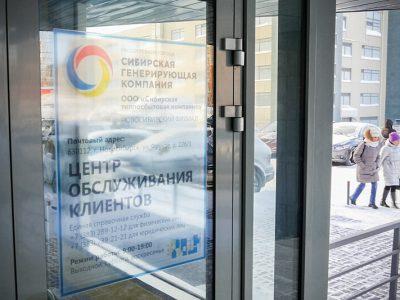 СГК открыла обновленный Центр обслуживания клиентов в Новосибирске