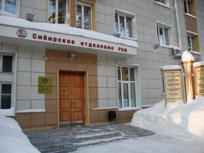СО РАН полностью выполнило госзадание за 2019 год