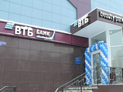 В Новосибирске открылся новый офис ВТБ
