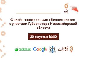 Приглашаем принять участие в первой онлайн-встрече Правительства НСО, Сбербанка и Google с предпринимателями из Новосибирской области