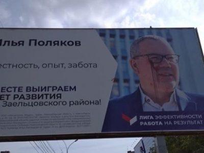 «Баннерные» войны развернулись в районах Новосибирска