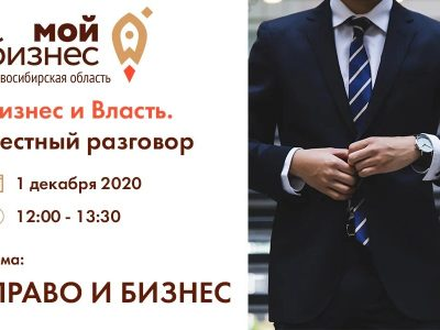 Бизнес Сибири